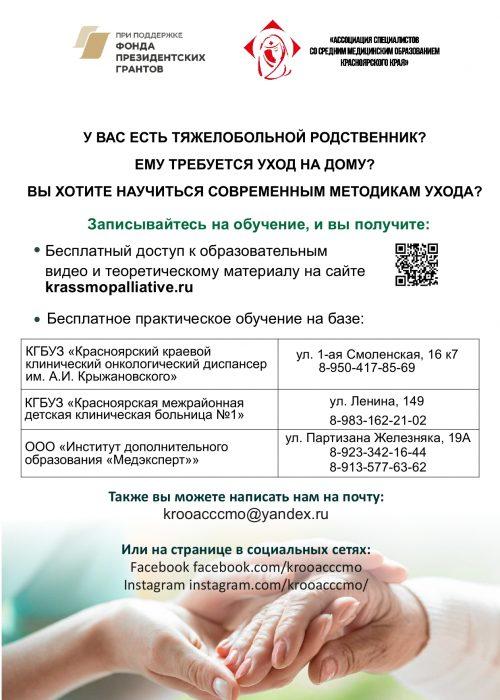 Плакат по паллиативу_page-0001
